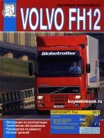 Руководство по ремонту, инструкция по эксплуатации Volvo FH12. Каталог деталей. Модели с 1993 года выпуска, оборудованные дизельными двигателями
