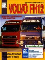 Руководство по ремонту Volvo FH12. Модели с 1998 по 2005 год выпуска, оборудованные дизельными двигателями