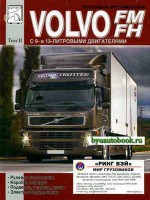 Руководство по ремонту Volvo FH / FM. Модели, оборудованные дизельными двигателями (Том 2)