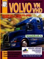 Руководство по ремонту, инструкция по эксплуатации Volvo VN / VHD. Модели с 2002 по 2007 год выпуска, оборудованные дизельными двигателями