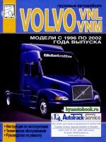 Руководство по ремонту, инструкция по эксплуатации Volvo VNL / VNM. Модели с 1996 по 2002 год выпуска, оборудованные дизельными двигателями