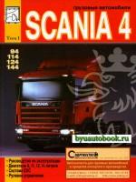 Инструкция по эксплуатации, техническое обслуживание Scania 94 / 114 / 124 / 144. Модели, оборудованные дизельными двигателями (том 1)