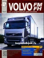 Руководство по ремонту Volvo FH / FM. Модели, оборудованные дизельными двигателями (Том 1)