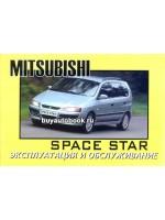 Инструкция по эксплуатации Mitsubishi Space Star. Модели с 1999 года выпуска, оборудованные бензиновыми и дизельными двигателями