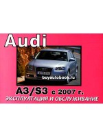 Руководство по эксплуатации и техническому обслуживанию Audi А3 / Audi S3. Модели с 2007 года выпуска, оборудованные бензиновыми и дизельными двигателями