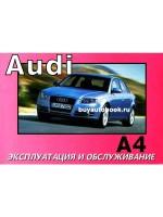 Руководство по эксплуатации и техническому обслуживанию Audi А4. Модели с 2004 года выпуска, оборудованные бензиновыми и дизельными двигателями