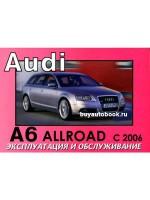 Руководство по эксплуатации и техническому обслуживанию Audi A6 Allroad. Модели с 2006 года выпуска, оборудованные бензиновыми двигателями