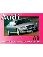 Руководство по эксплуатации и техническому обслуживанию Audi А8. Модели с 2004 года выпуска, оборудованные бензиновыми и дизельными двигателями