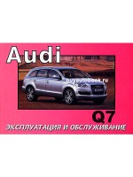 Руководство по эксплуатации Audi Q7. Модели с 2005 года выпуска, оборудованные бензиновыми и дизельными двигателями