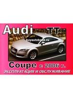 Руководство по эксплуатации и техническому обслуживанию Audi ТТ Coupe. Модели с 2006 года выпуска, оборудованные бензиновыми двигателями