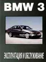 Руководство по эксплуатации и техническому обслуживанию BMW 3. Модели с 2003 года выпуска, оборудованные бензиновыми и дизельными двигателями
