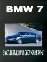 Руководство по эксплуатации и техническому обслуживанию BMW 7. Модели с 2003 года выпуска, оборудованные дизельными двигателями