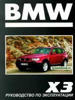 Руководство по эксплуатации BMW Х3. Модели с 2003 года выпуска, оборудованные бензиновыми и дизельными двигателями