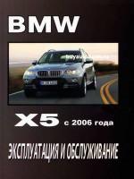 Руководство по эксплуатации и техническому обслуживанию BMW Х5. Модели с 2006 года выпуска, оборудованные бензиновыми и дизельными двигателями
