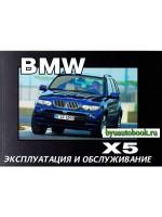 Руководство по эксплуатации и техническому обслуживанию BMW Х5. Модели с 2001 года выпуска, оборудованные бензиновыми и дизельными двигателями