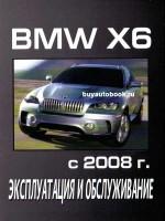 Руководство по эксплуатации и техническому обслуживанию BMW Х6. Модели с 2008 года выпуска, оборудованные бензиновыми и дизельными двигателями