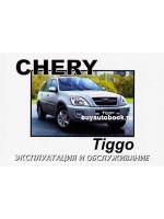 Руководство по эксплуатации и техническому обслуживанию Chery Tiggo. Модели с 2005 года выпуска, оборудованные бензиновыми и дизельными двигателями