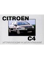 Руководство по эксплуатации и техническому обслуживанию Citroen C4. Модели с 2004 года выпуска, оборудованные бензиновыми и дизельными двигателями