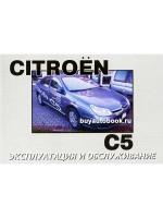 Руководство по эксплуатации и техническому обслуживанию Citroen C5. Модели с 2004 года выпуска, оборудованные бензиновыми и дизельными двигателями