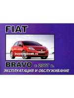 Руководство по эксплуатации и техническому обслуживанию Fiat Bravo. Модели с 2007 года выпуска, оборудованные бензиновыми и дизельными двигателями