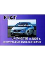 Руководство по эксплуатации и техническому обслуживанию Fiat Croma. Модели с 2005 года выпуска, оборудованные бензиновыми и дизельными двигателями