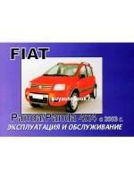 Руководство по эксплуатации и техническому обслуживанию Fiat Panda / Panda 4x4. Модели с 2003 года выпуска, оборудованные бензиновыми и дизельными двигателями