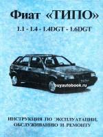 Руководство по ремонту и эксплуатации Fiat Tipo. Модели с 1988 года выпуска, оборудованные бензиновыми и дизельными двигателями.