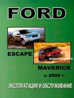 Руководство по эксплуатации и техническому обслуживанию Ford Escape / Ford Maverick. Модели с 2000 года выпуска, оборудованные бензиновыми двигателями