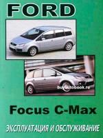 Руководство по эксплуатации и техническому обслуживанию Ford Focus C-Max. Модели с 2004 года выпуска, оборудованные бензиновыми и дизельными двигателями