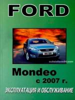 Руководство по эксплуатации и техническому обслуживанию Ford Mondeo. Модели с 2007 года выпуска, оборудованные бензиновыми и дизельными двигателями
