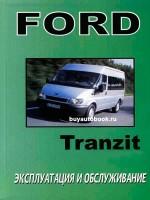 Руководство по эксплуатации и техническому обслуживании Ford Transit. Модели с 2000 года выпуска, оборудованные бензиновыми и дизельными двигателями