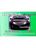 Руководство по эксплуатации и техническому обслуживанию Honda Accord Euro / Tourer. Модели с 2007 года выпуска, оборудованные бензиновыми двигателями