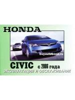 Руководство по эксплуатации и техническому обслуживанию Honda Civic. Модели с 2006 года выпуска, оборудованные бензиновыми и дизельными двигателями