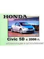 Руководство по эксплуатации и техническому обслуживанию Honda Civic 5D. Модели с 2006 года выпуска, оборудованные бензиновыми и дизельными двигателями