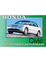 Руководство по эксплуатации и техническому обслуживанию Honda Civic. Модели с 2002 года выпуска, оборудованные бензиновыми двигателями