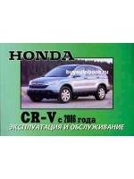 Руководство по эксплуатации и техническому обслуживанию Honda CR-V. Модели с 2006 года выпуска, оборудованные бензиновыми и дизельными двигателями
