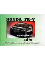 Руководство по эксплуатации и техническому обслуживанию Honda FR-V / Honda Edix. Модели с 2004 года выпуска, оборудованные бензиновыми двигателями