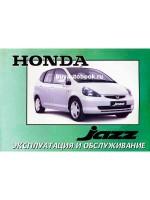 Руководство по эксплуатации и техническому обслуживанию Honda Jazz / Honda Fit. Модели с 2001 года выпуска, оборудованные бензиновыми двигателями