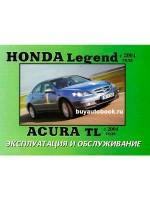 Руководство по эксплуатации и техническому обслуживанию Honda Legend / Acura TL. Модели с 2004 года выпуска, оборудованные бензиновыми двигателями