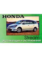 Руководство по эксплуатации и техническому обслуживанию Honda Stream. Модели с 2002 года выпуска, оборудованные бензиновыми двигателями