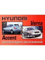 Руководство по эксплуатации и техническому обслуживанию Hyundai Verna / Hyundai Accent. Модели с 2005 года выпуска, оборудованные бензиновыми и дизельными двигателями