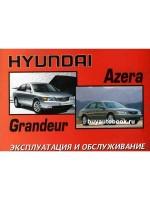 Руководство по эксплуатации и техническому обслуживанию Hyundai Grandeur / Hyundai Azera. Модели с 2005 года выпуска, оборудованные бензиновыми и дизельными двигателями