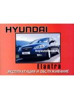 Руководство по эксплуатации и техническому обслуживанию Hyundai Elantra. Модели с 2006 года выпуска, оборудованные бензиновыми и дизельными двигателями