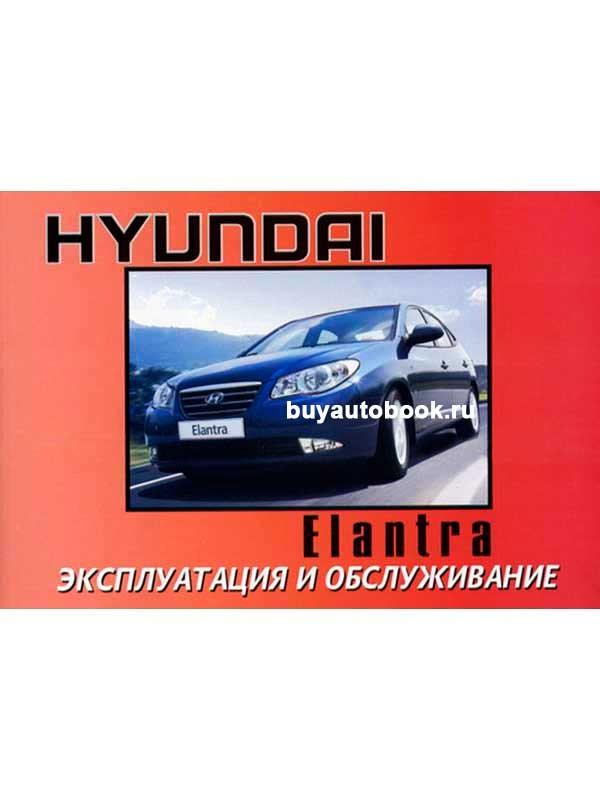 Руководство по ремонту хендай элантра 5 на русском