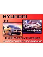 Руководство по эксплуатации и техническому обслуживанию Hyundai H1 / Hyundai H200. Модели с 2000 года выпуска, оборудованные бензиновыми и дизельными двигателями