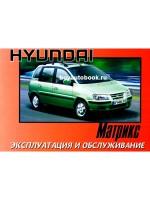 Руководство по эксплуатации и техническому обслуживанию Hyundai Matrix / Hyundai Lavita. Модели с 2001 года выпуска, оборудованные бензиновыми и дизельными двигателями