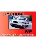 Руководство по эксплуатации и техническому обслуживанию Hyundai Sonata NF. Модели с 2004 года выпуска, оборудованные бензиновыми двигателями