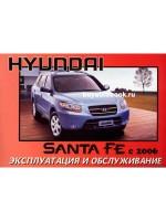 Руководство по эксплуатации и техническому обслуживанию Hyundai Santa Fe. Модели с 2006 года выпуска, оборудованные бензиновыми и дизельными двигателями