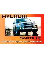 Руководство по эксплуатации и техническому обслуживанию Hyundai Santa Fe. Модели с 1999 года выпуска, оборудованные бензиновыми и дизельными двигателями