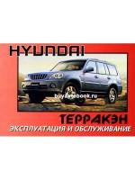 Руководство по эксплуатации и техническому обслуживанию Hyundai Terracan. Модели с 1999 года выпуска, оборудованные бензиновыми и дизельными двигателями